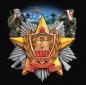 """Мужская майка """"100 лет Пограничным войскам"""" фотография"""