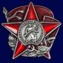 """Декоративный жетон """"100 лет Красной Армии и Флота"""""""