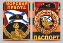"""Обложка """"Морская пехота"""" на паспорт"""
