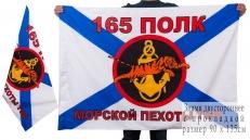 Двухсторонний флаг 165-го полка Морской пехоты фото