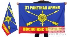 Двухсторонний флаг 31-ой ракетной армии РВСН фото