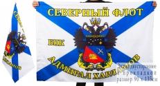 Двухсторонний флаг БПК «Адмирал Харламов» фото