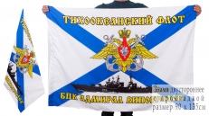 Двухсторонний флаг БПК «Адмирал Виноградов» фото