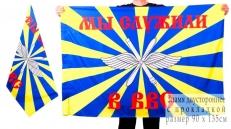 Двухсторонний флаг «Мы служили в ВВС России» фото