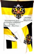 Двухсторонний имперский флаг с гербом фото