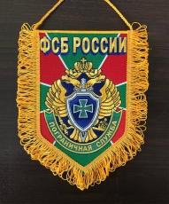 """Вышитый вымпел """"Пограничная служба ФСБ России""""  фото"""