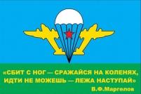"""Флаг """"ВДВ"""" с девизом Маргелова В.Ф."""
