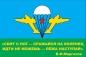 """Флаг """"ВДВ"""" с девизом Маргелова В.Ф. фотография"""