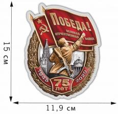 """Наклейка в виде знака """"75 лет Победы в ВОВ"""" фото"""