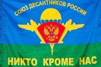 "Флаг ""ВДВ"" ""Союз Десантников России"""