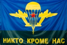 """Флаг ВДВ """"Никто кроме нас"""" фото"""
