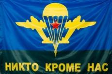 """Флаг  """"ВДВ""""  """"Никто кроме нас"""" фото"""