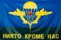 "Флаг ВДВ ""Никто кроме нас"" фотография"