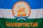 Флаг Башкортостан фотография
