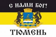 "Имперский флаг г.Тюмень ""С нами БОГ!"" фото"