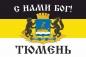 """Имперский флаг г.Тюмень """"С нами БОГ!"""" фотография"""