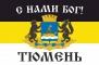 """Имперский флаг г.Тюмень """"С нами БОГ!"""""""