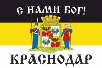 "Имперский флаг г.Краснодар ""С нами БОГ!"""