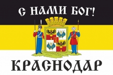 "Имперский флаг г.Краснодар ""С нами БОГ!"" фото"