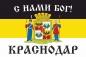 "Имперский флаг г.Краснодар ""С нами БОГ!"" фотография"