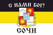 """Имперский флаг г.Сочи """"С нами БОГ!"""""""