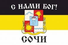 """Имперский флаг г.Сочи """"С нами БОГ!"""" фото"""