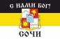 """Имперский флаг г.Сочи """"С нами БОГ!"""" фотография"""