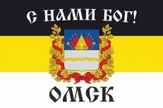 "Имперский флаг г.Омск ""С нами БОГ!"" фото"