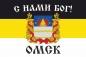 """Имперский флаг г.Омск """"С нами БОГ!"""" фотография"""