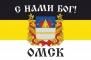 """Имперский флаг г.Омск """"С нами БОГ!"""""""