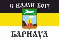 """Имперский флаг г.Барнаул """"С нами БОГ!"""