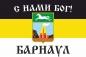 "Имперский флаг г.Барнаул ""С нами БОГ! фотография"