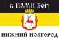"Имперский флаг г.Нижний Новгород ""С нами БОГ!"" фотография"