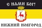 """Имперский флаг г.Нижний Новгород """"С нами БОГ!"""" фото"""