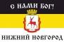 """Имперский флаг г.Нижний Новгород """"С нами БОГ!"""""""