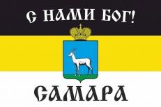 "Имперский флаг г. Самара ""С нами БОГ!"" фото"