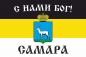 """Имперский флаг г. Самара """"С нами БОГ!"""" фотография"""