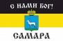 "Имперский флаг г. Самара ""С нами БОГ!"""