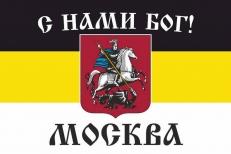 """Имперский флаг г. Москва """"С нами БОГ!"""" фото"""