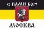 """Имперский флаг г. Москва """"С нами БОГ!"""" фотография"""