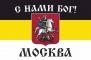 "Имперский флаг г. Москва ""С нами БОГ!"""