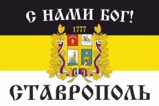 """Имперский флаг г. Ставрополь """"С нами БОГ!"""" фото"""