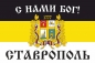 """Имперский флаг г. Ставрополь """"С нами БОГ!"""""""