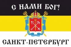 """Имперский флаг г. Санкт-Петербург """"С нами БОГ!"""" фото"""