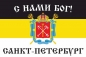"""Имперский флаг г. Санкт-Петербург """"С нами БОГ!"""" фотография"""