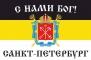 """Имперский флаг г. Санкт-Петербург """"С нами БОГ!"""""""