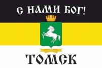 """Имперский флаг г.Томск """" С нами БОГ!"""""""