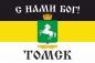 """Имперский флаг г.Томск """" С нами БОГ!"""" фотография"""