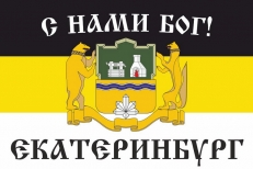 "Имперский флаг г. Екатеринбург ""С нами БОГ!"" фото"