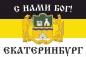 """Имперский флаг г. Екатеринбург """"С нами БОГ!"""" фотография"""